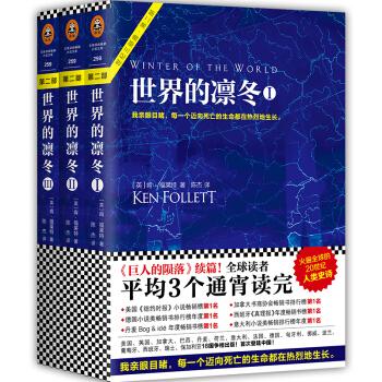 世界的凛冬中文版  pdf mobi epub azw3 巨人的陨落续篇