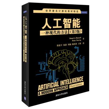 人工智能一种现代的方式