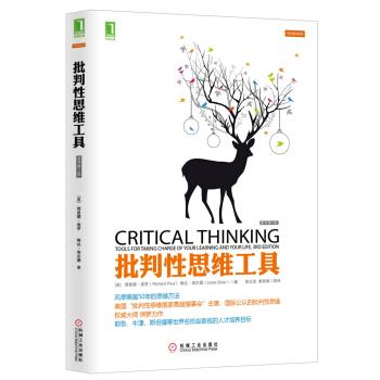 批判性思维工具