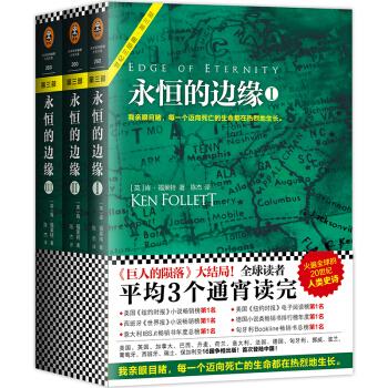 永恒的边缘 pdf mobi epub azw3 中文版免费下载 巨人的陨落大结局