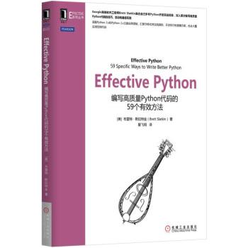 编写高质量python的59个方法