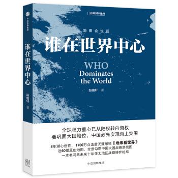 电子书 谁在世界中心 pdf txt mobi epub
