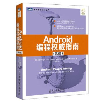 Android编程权威指南第二版