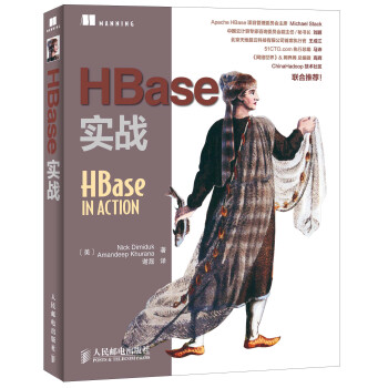 Hbase实战