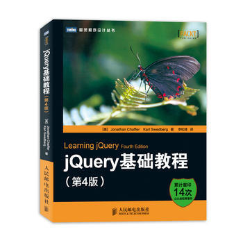 Jquery基础教程第4版
