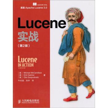 Lucence实战中文版第2版