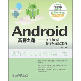 android高薪之路