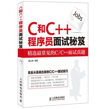 c++程序员面试宝典