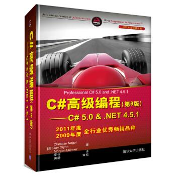 c#高级编程第9版