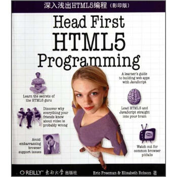 head first html5