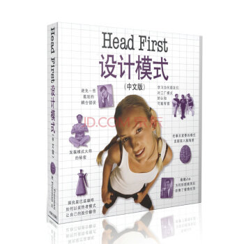 headfirst设计模式