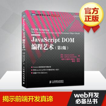 javascriptdom编程艺术