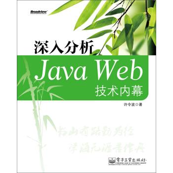 深入分析javaweb技术内幕