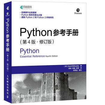 python参考手册第4版