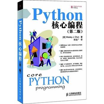 python核心编程第二版