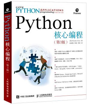 python核心编程第3版