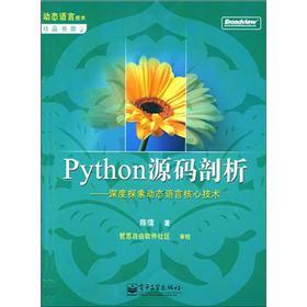 python源码剖析