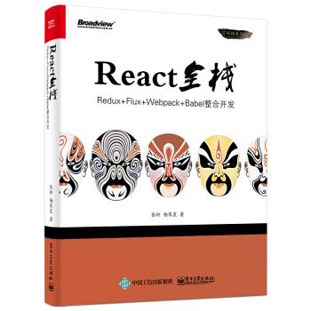 react全栈