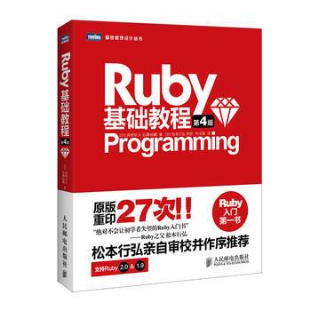 ruby基础教程第4版