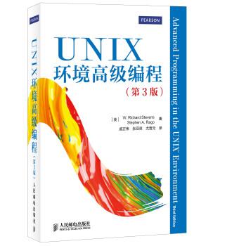 电子书 UNIX环境高级编程(第3版)pdf txt mobi epub