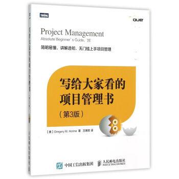 写给大家看的项目管理书