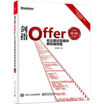 电子书 剑指Offer:名企面试官精讲典型编程题(第2版) pdf txt mobi epub