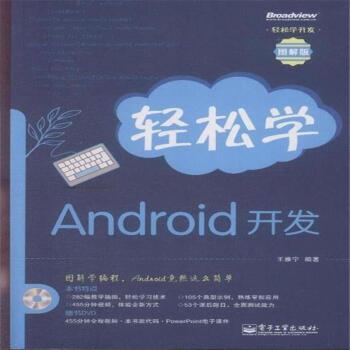 轻松学android开发