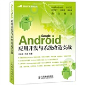 android应用开发与系统改造实践