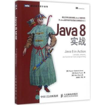 java8实战