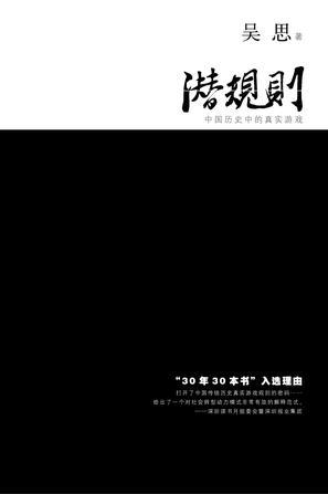 潜规则 – 吴思 – pdf mobi epub 电子书