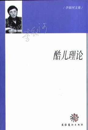 酷儿理论 – 李银河 – pdf mobi epub 电子书