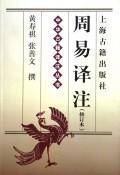 周易译注 – 黄寿祺 – pdf mobi epub 电子书