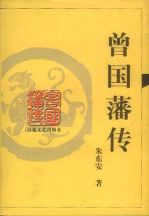 曾国藩传 – 朱东安 – pdf mobi epub 电子书