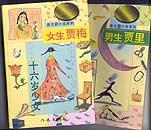 男生贾里  女生贾梅 – 秦文君 – pdf mobi epub 电子书