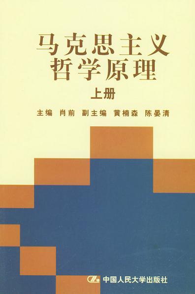 马克思主义哲学原理(上下册) – 肖前 – pdf mobi epub 电子书