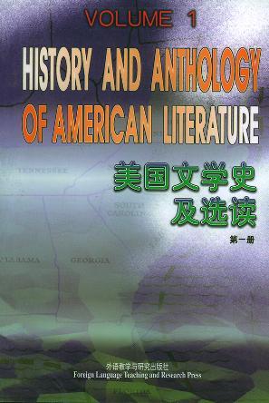 美国文学史及选读(第1册) – 吴伟仁 编 – pdf mobi epub 电子书