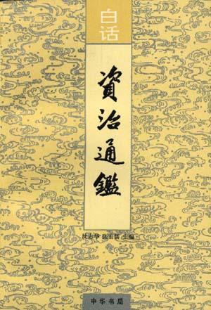 白话资治通鉴(全二十册) – 沈志华 – pdf mobi epub 电子书