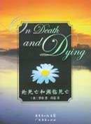 论死亡和濒临死亡 – 罗斯 – pdf mobi epub 电子书
