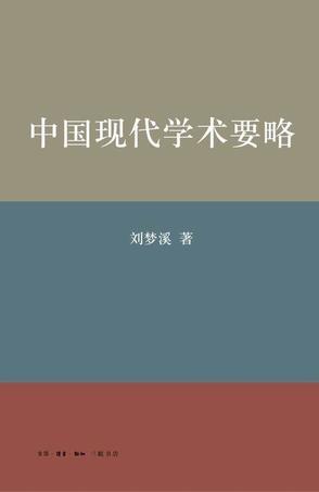 中国现代学术要略 – 刘梦溪 – pdf mobi epub 电子书