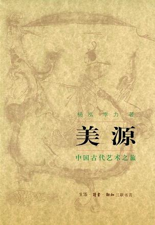美源 – 杨泓 – pdf mobi epub 电子书