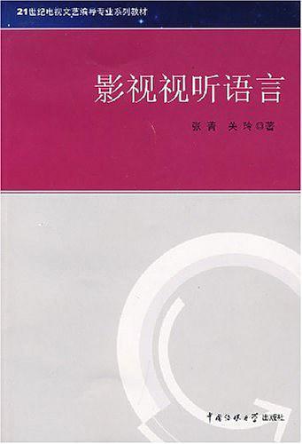 影视视听语言 – 张菁//关玲 – pdf mobi epub 电子书