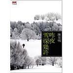 昨夜雪深幾許 – 陳芳明 – pdf mobi epub 电子书