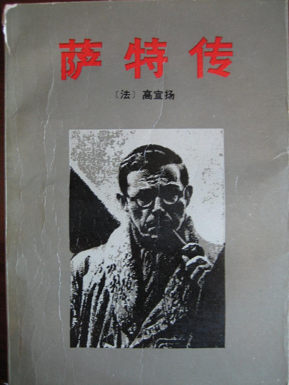 萨特传 – [法] 高宣扬 – pdf mobi epub 电子书