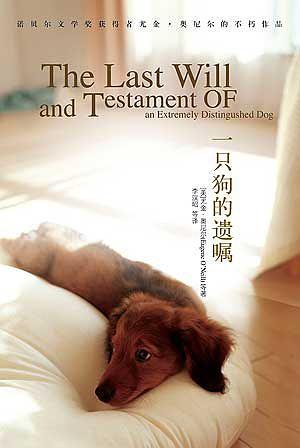 一只狗的遗嘱 – [美]             尤金·奥尼尔 – pdf mobi epub 电子书