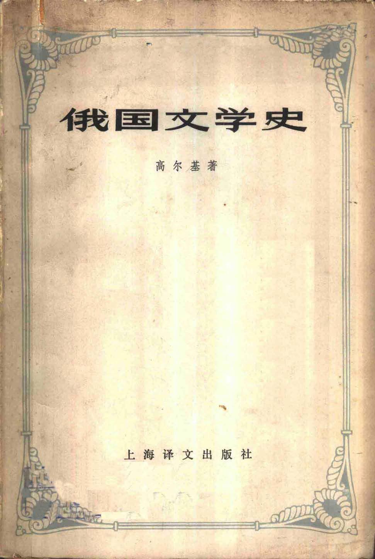 俄国文学史 – [苏联]             马克西姆·高尔基 – pdf mobi epub 电子书
