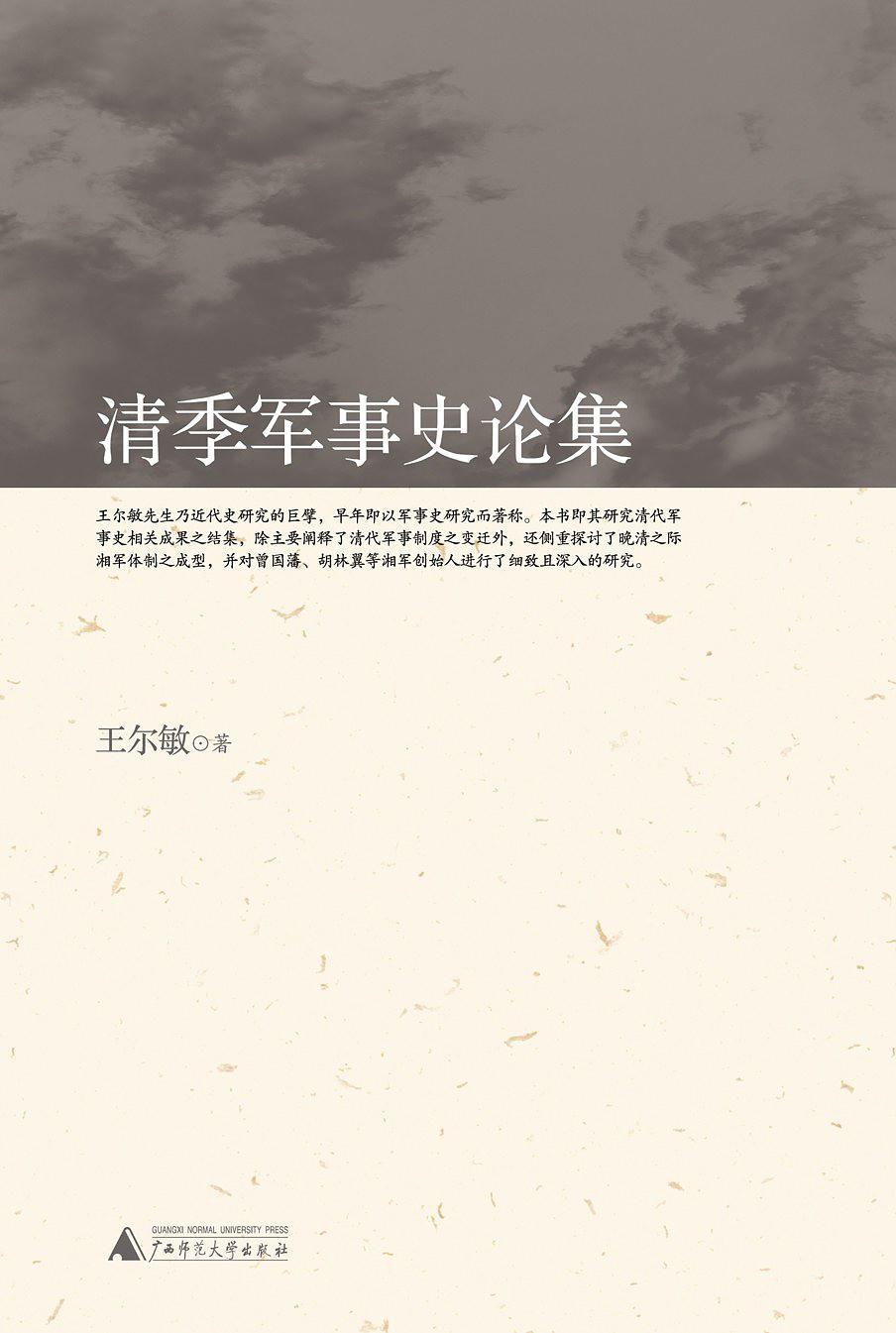 清季军事史论集 – 王尔敏 – pdf mobi epub 电子书