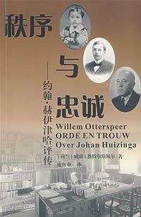 秩序与忠诚 – (荷兰)威廉·奥特尔斯佩尔 – pdf mobi epub 电子书