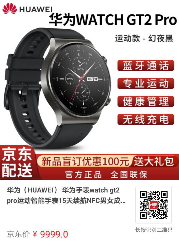 华为智能手表GT2 pro 和 GT2 哪个好?